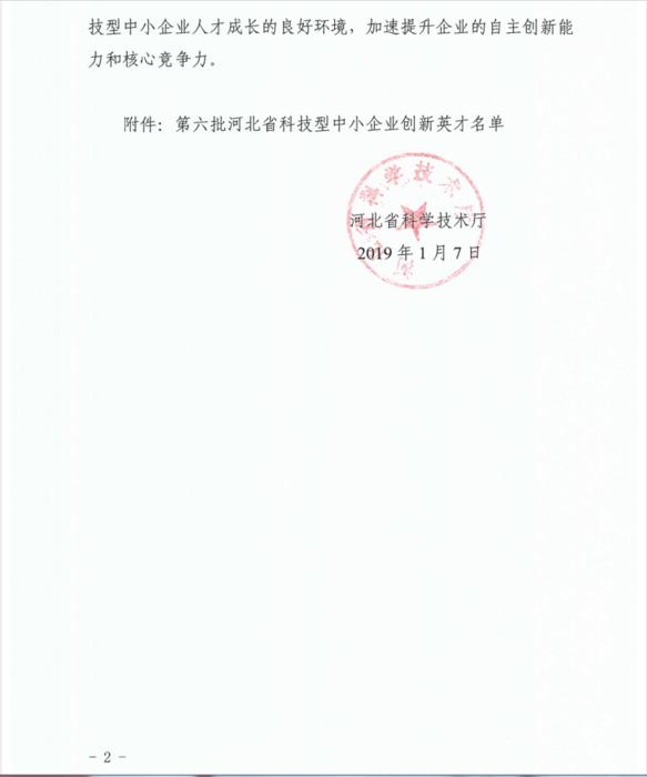 微信图片_20190220110532.png